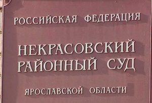 Некрасовский районный суд Ярославской области 2