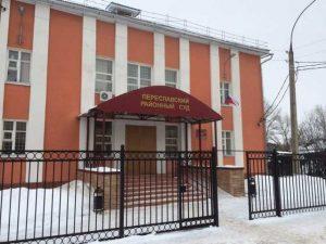 Переславский районный суд Ярославской области 2