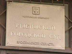 Рыбинский городской суд Ярославской области 2
